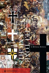条顿骑士团:一部军事史
