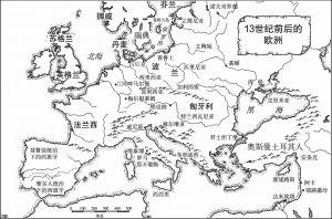 13世纪前后的欧洲
