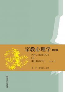 宗教心理学(第五辑)