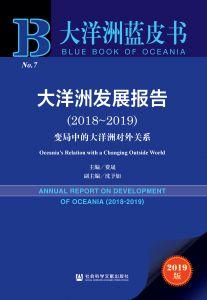 大洋洲发展报告 2018-2019