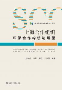 上海合作组织环保合作构想与展望