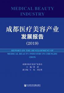 成都医疗美容产业发展报告(2019)