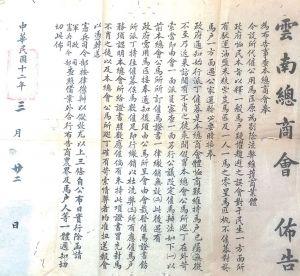 1923年云南总商会为维护市场商业秩序发布的布告(由杨韧先生供原件照片)
