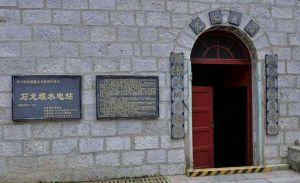 1908年,由云南商务总会总理王鸿图募股筹建的中国第一座水电站——石龙坝水电站(著者拍摄)