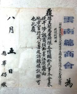 云南总商会致墨江商会的函件(图由杨韧先生供原件照片)