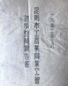 新中国成立初期颁布的昆明市工商业同业公会初步整顿报告书(图由杨韧先生供原件照片)
