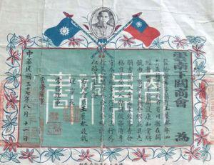 云南下关商会为会员颁布的入会证明(图由杨韧先生供原件照片)