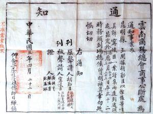 1916年云南商务总会商事公断处发布的通知(图由杨韧先生供原件照片)