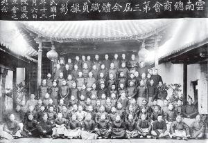 1921年云南总商会第三届全体职员撮影(图由杨韧先生供原件照片)