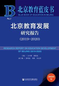 北京教育发展研究报告(2019~2020)