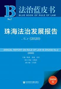 珠海法治发展报告No.2(2020)