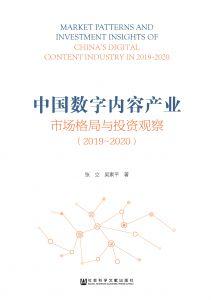 中国数字内容产业市场格局与投资观察(2019~2020)