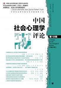 中国社会心理学评论 第18辑