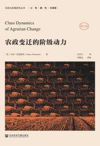 农政变迁的阶级动力(修订版)