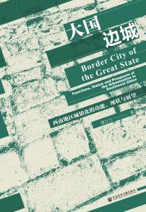 大国边城——西南地区城镇化的功能、现状与展望
