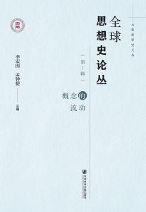 全球思想史论丛(第1辑):概念的流动