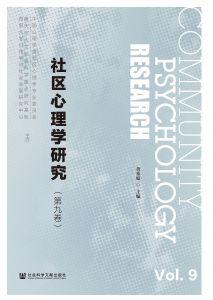 社区心理学研究(第九卷)