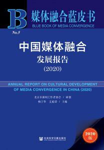 中国媒体融合发展报告(2020)