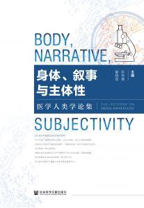 身体、叙事与主体性