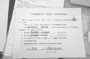 """图4-8 玉龙县""""挂包帮""""结对帮扶承诺书"""