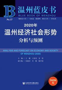 2020年温州经济社会形势分析与预测