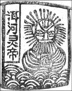 图1-10 白族水神甲马:洱河灵帝