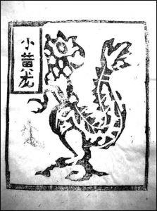 图2-1 白族甲马:小黄龙