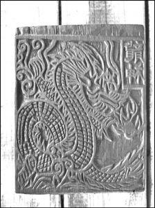 图2-2 白族甲马刻板:龙神
