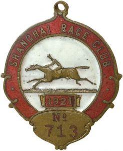 图2 1921年上海跑马总会会员徽章