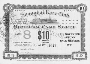 图4-8 1927年11月上海跑马总会B字香宾票