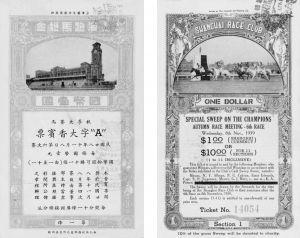 图4-10 1939年11月上海跑马总会A字香宾票第一条正反面