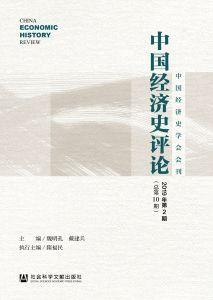 中国经济史评论2019年第2期(总第10期)