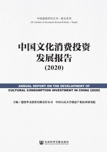 中国文化消费投资发展报告(2020)