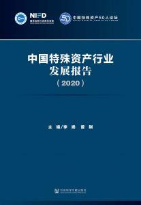 中国特殊资产行业发展报告(2020)