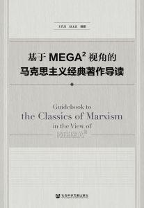基于MEGA?视角的马克思主义经典著作导读