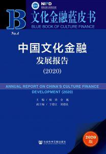 中国文化金融发展报告(2020)