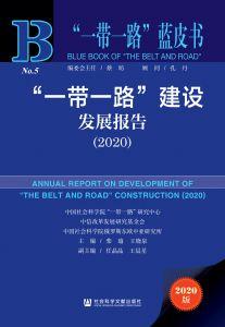 """""""一带一路""""建设发展报告(2020)"""