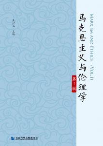 马克思主义与伦理学(第1辑)