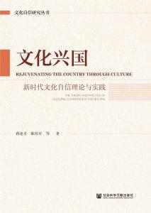 文化兴国:新时代文化自信理论与实践