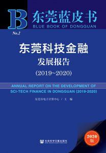 东莞科技金融发展报告(2019~2020)