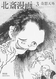 图1-2 《北斋漫画·奇想天外》封面