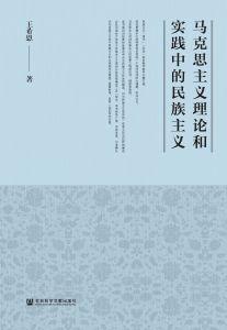 马克思主义理论和实践中的民族主义