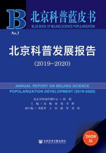 北京科普发展报告(2019-2020)