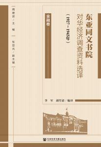 东亚同文书院对华经济调查资料选译(1927~1943年)·金融卷