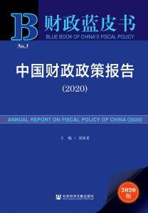 中国财政政策报告(2020)