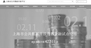 图19-4 上海市公共数据开放平台试点应用栏目