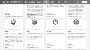 图21-4 贵州省政府数据开放平台应用集市
