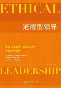 道德型领导:提升企业绩效、团队创造力与员工幸福感