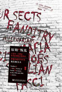 原始的叛乱:十九至二十世纪社会运动的古朴形式