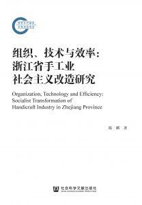 组织、技术与效率:浙江省手工业社会主义改造研究
